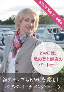 KWCは、 私の美と健康のパートナー
