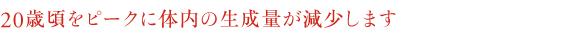 深海鮫エキス天然の美容成分02